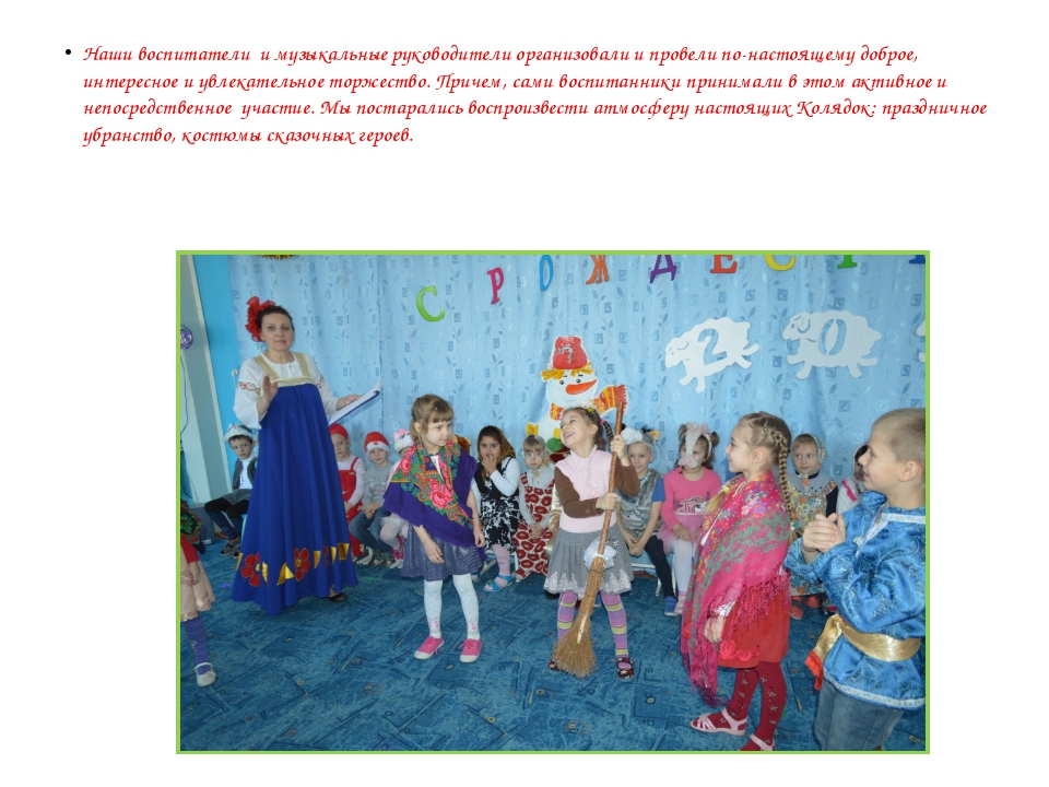 Наши воспитатели и музыкальные руководители организовали и провели по-настоя...