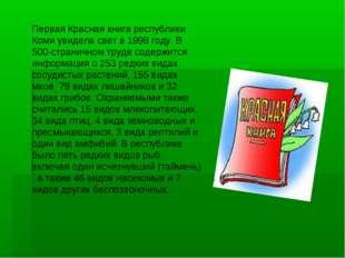 Первая Красная книга республики Коми увидела свет в 1998 году. В 500-страничн
