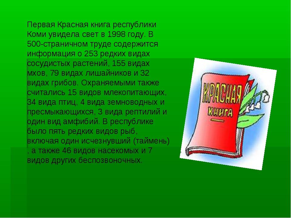 Первая Красная книга республики Коми увидела свет в 1998 году. В 500-страничн...