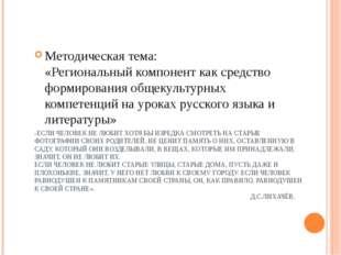 «ЕСЛИ ЧЕЛОВЕК НЕ ЛЮБИТ ХОТЯ БЫ ИЗРЕДКА СМОТРЕТЬ НА СТАРЫЕ ФОТОГРАФИИ СВОИХ РО