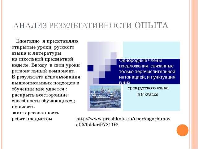 АНАЛИЗ РЕЗУЛЬТАТИВНОСТИ ОПЫТА Ежегодно я представляю открытые уроки русского...