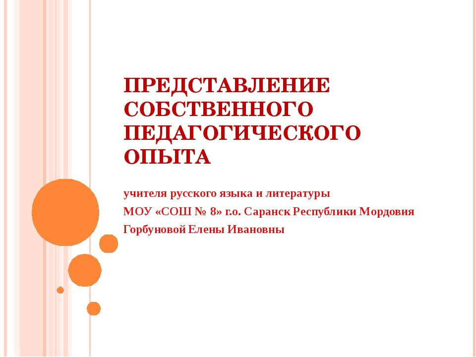 ПРЕДСТАВЛЕНИЕ СОБСТВЕННОГО ПЕДАГОГИЧЕСКОГО ОПЫТА учителя русского языка и лит...