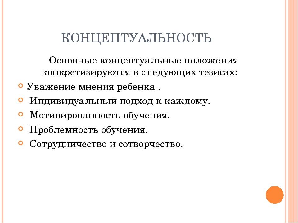 КОНЦЕПТУАЛЬНОСТЬ Основные концептуальные положения конкретизируются в следующ...