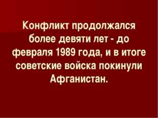 Конфликт продолжался более девяти лет - до февраля 1989 года, и в итоге сове