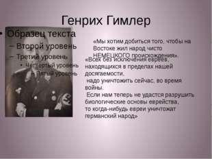 Генрих Гимлер «Мы хотим добиться того, чтобы на Востоке жил народ чисто НЕМЕЦ