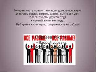 Толерантность – значит это, если дружно все живут. И теплом сердец согреты ш