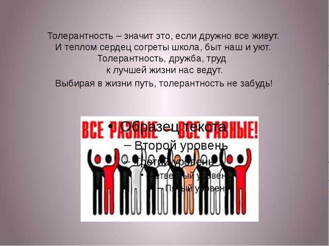 Толерантность – значит это, если дружно все живут. И теплом сердец согреты ш...