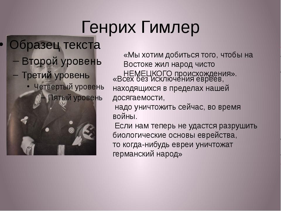Генрих Гимлер «Мы хотим добиться того, чтобы на Востоке жил народ чисто НЕМЕЦ...