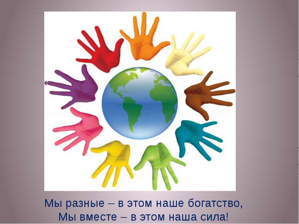 Мы разные – в этом наше богатство, Мы вместе – в этом наша сила!