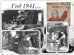 Год 1941…
