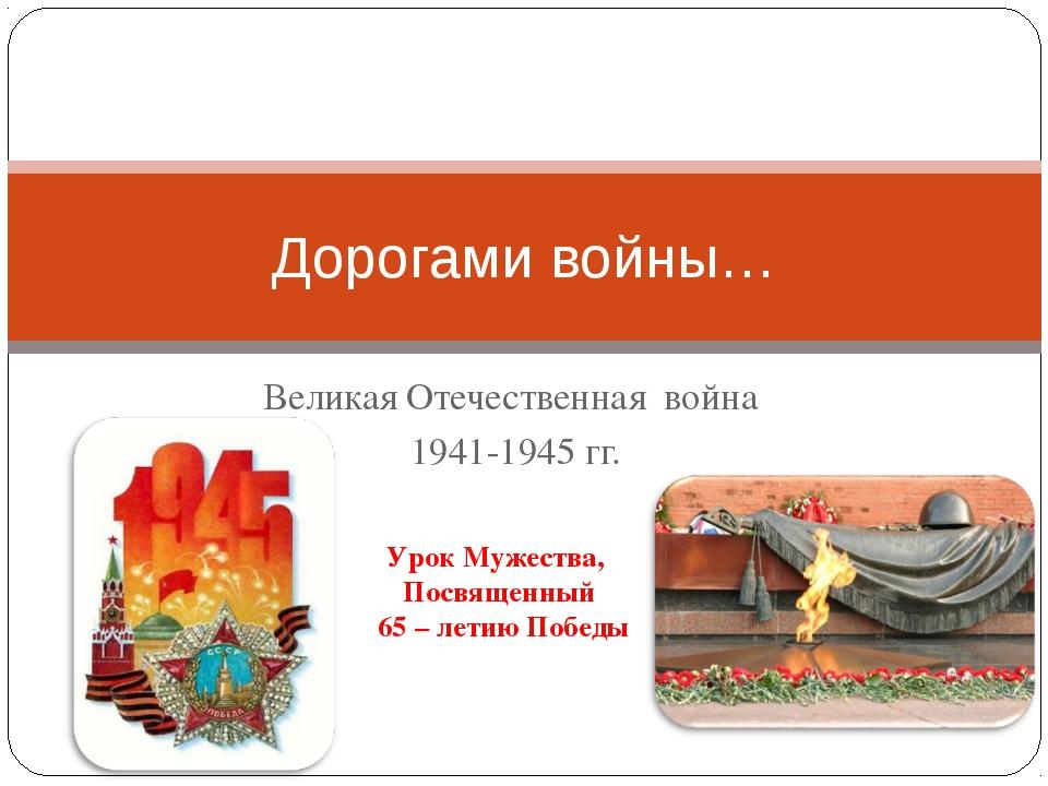 Великая Отечественная война 1941-1945 гг. Дорогами войны… Урок Мужества, Посв...