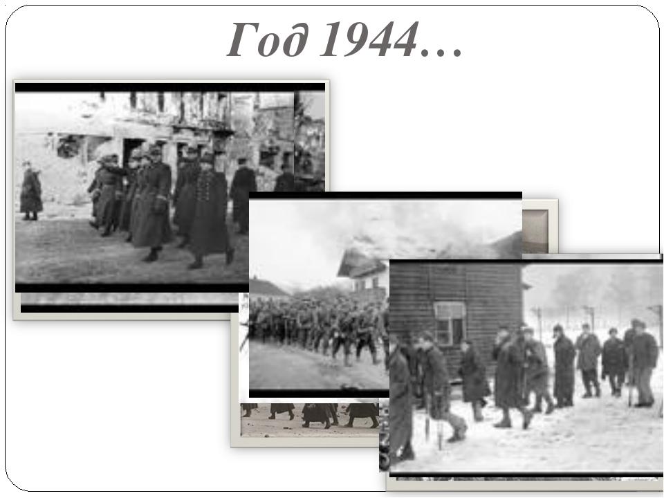 Год 1944…