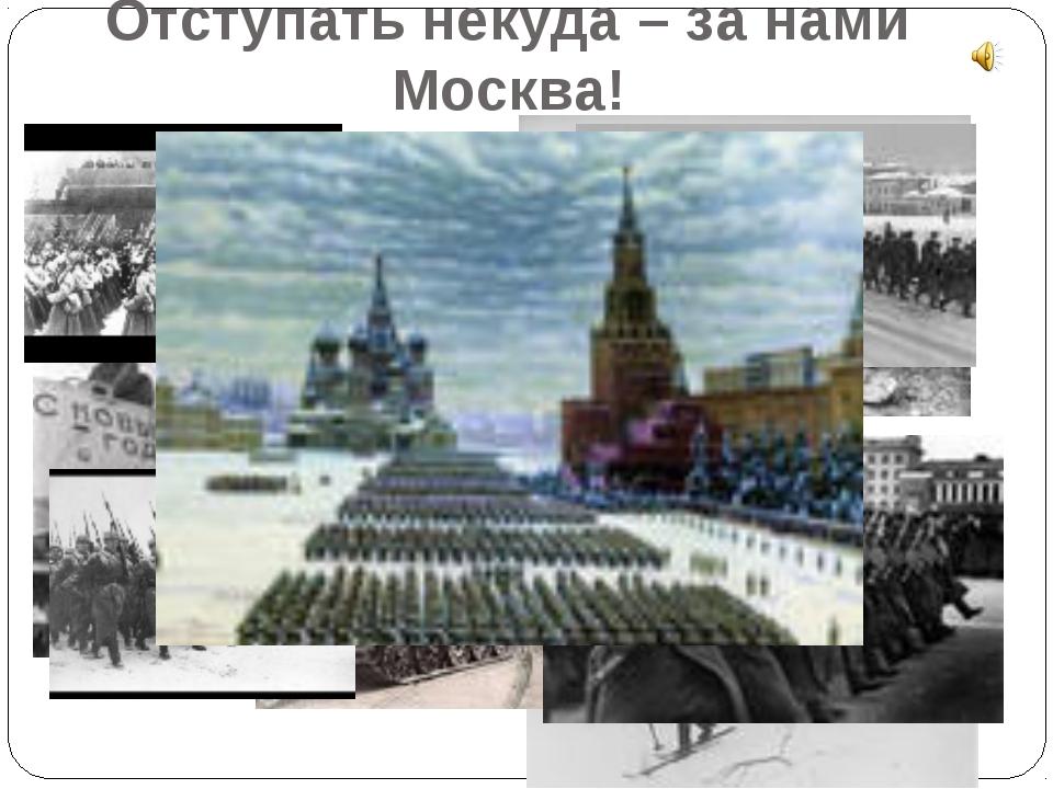 Отступать некуда – за нами Москва!