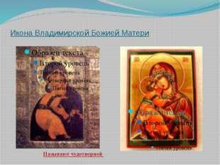 Икона Владимирской Божией Матери Называют чудотворной