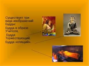 Существует три вида изображений Будды: Будда в образе Учителя, Будда Торжеств