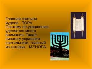 Главная святыня иудеев - ТОРА. Поэтому ее украшению уделяется много внимания.
