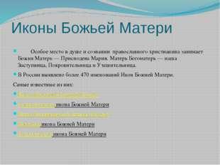Иконы Божьей Матери Особое место в душе и сознании православного христианина