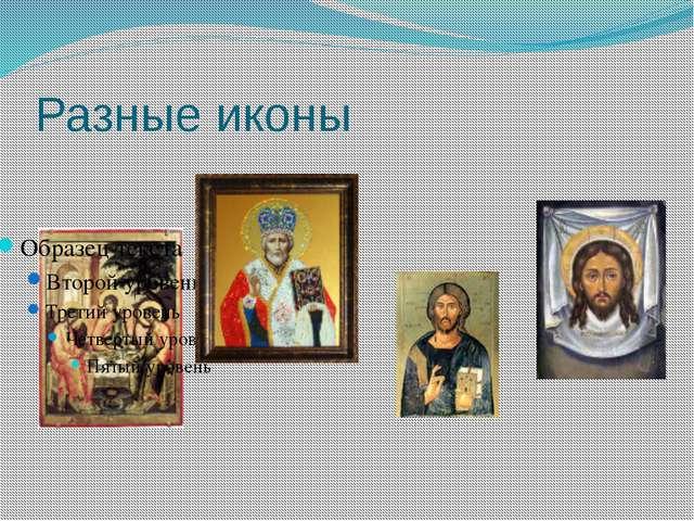 Разные иконы