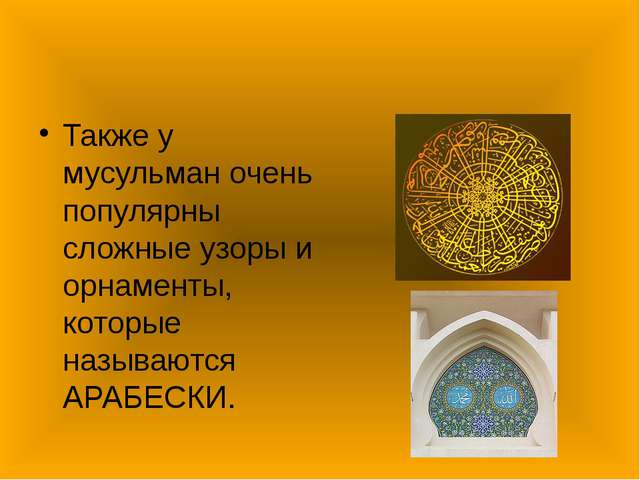 Также у мусульман очень популярны сложные узоры и орнаменты, которые называют...