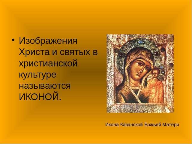 Изображения Христа и святых в христианской культуре называются ИКОНОЙ. Икона...