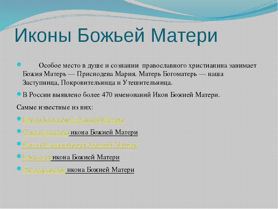Иконы Божьей Матери Особое место в душе и сознании православного христианина...
