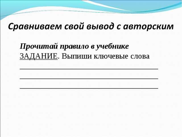 Прочитай правило в учебнике ЗАДАНИЕ. Выпиши ключевые слова __________________...