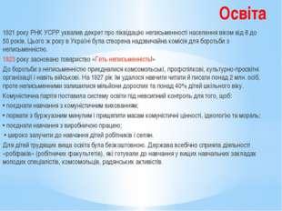 Освіта 1921 року РНК УСРР ухвалив декрет про ліквідацію неписьменності населе