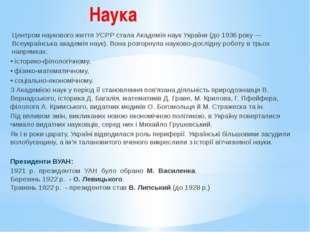 Наука Центром наукового життя УСРР стала Академія наук України (до 1936 року