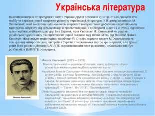 Українська література Важливою подією літературного життя України другої поло