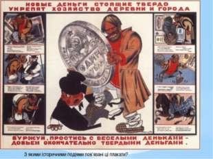 З якими історичними подіями пов'язані ці плакати?