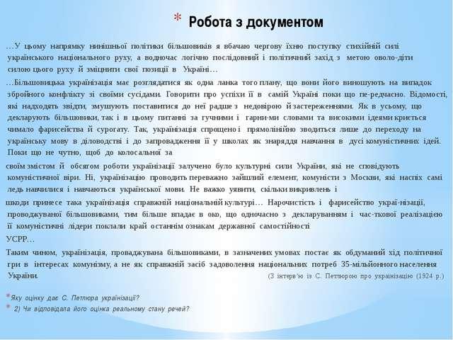 Робота з документом …У цьому напрямку нинішньої політики більшовиків я...