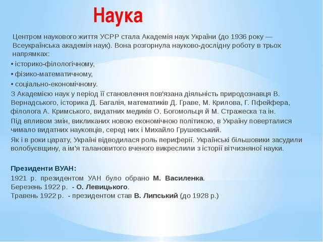 Наука Центром наукового життя УСРР стала Академія наук України (до 1936 року...