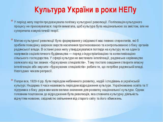 Культура України в роки НЕПу У період непу партія продовжувала політику культ...