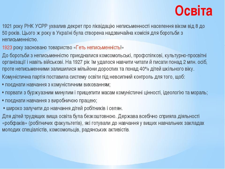 Освіта 1921 року РНК УСРР ухвалив декрет про ліквідацію неписьменності населе...