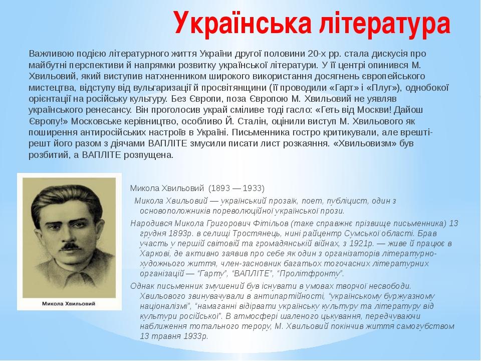 Українська література Важливою подією літературного життя України другої поло...