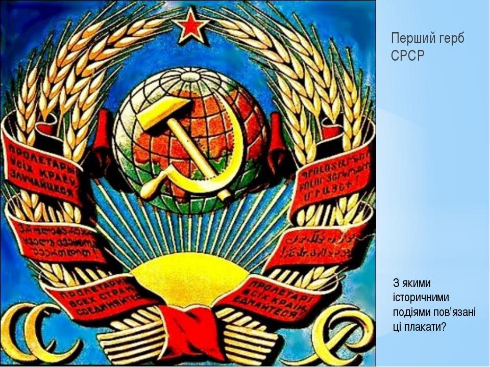 Перший герб СРСР З якими історичними подіями пов'язані ці плакати?