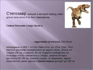 Стегозавр, живший в меловой период, имел длину тела около 9 м; был травоядным