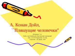 А.Конан Дойл, ``Пляшущие человечки'' Литература. 7 кл.: Учебн.- хрестоматия