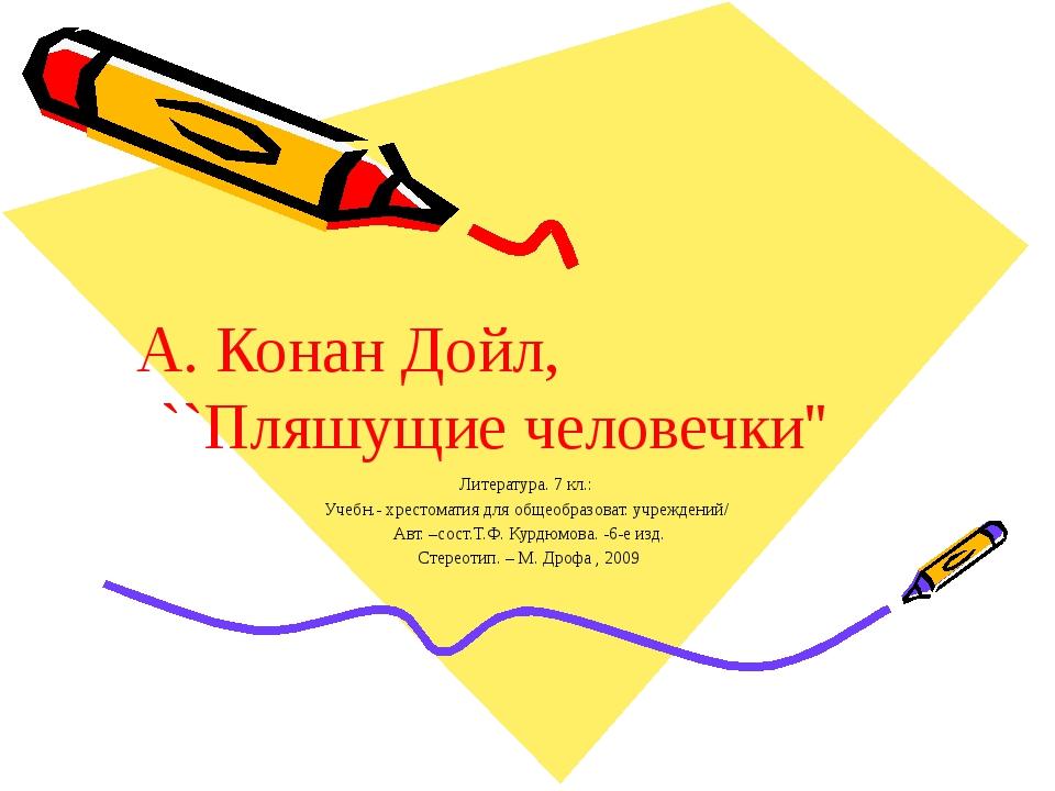 А.Конан Дойл, ``Пляшущие человечки'' Литература. 7 кл.: Учебн.- хрестоматия...