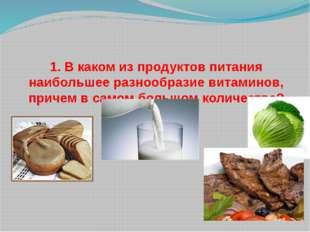 1. В каком из продуктов питания наибольшее разнообразие витаминов, причем в с