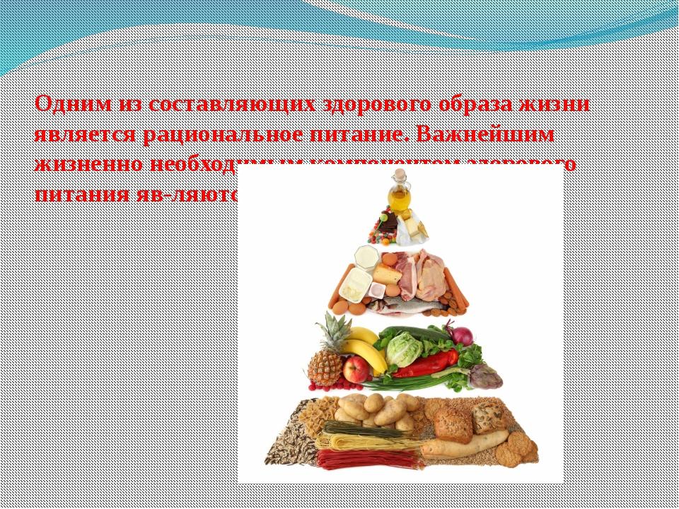 Одним из составляющих здорового образа жизни являетсярациональное питание. В...