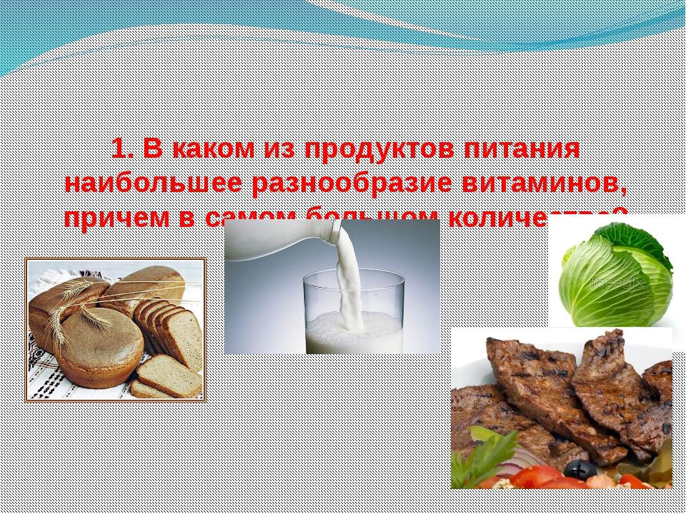 1. В каком из продуктов питания наибольшее разнообразие витаминов, причем в с...