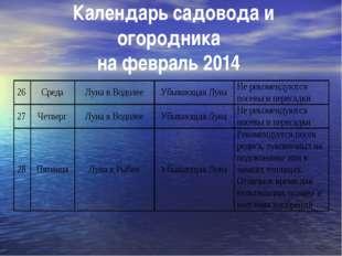 Календарь садовода и огородника на февраль 2014