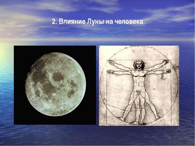 2. Влияние Луны на человека