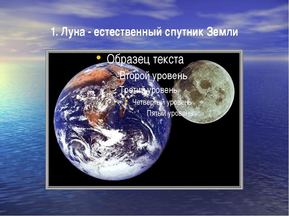 1. Луна - естественный спутник Земли