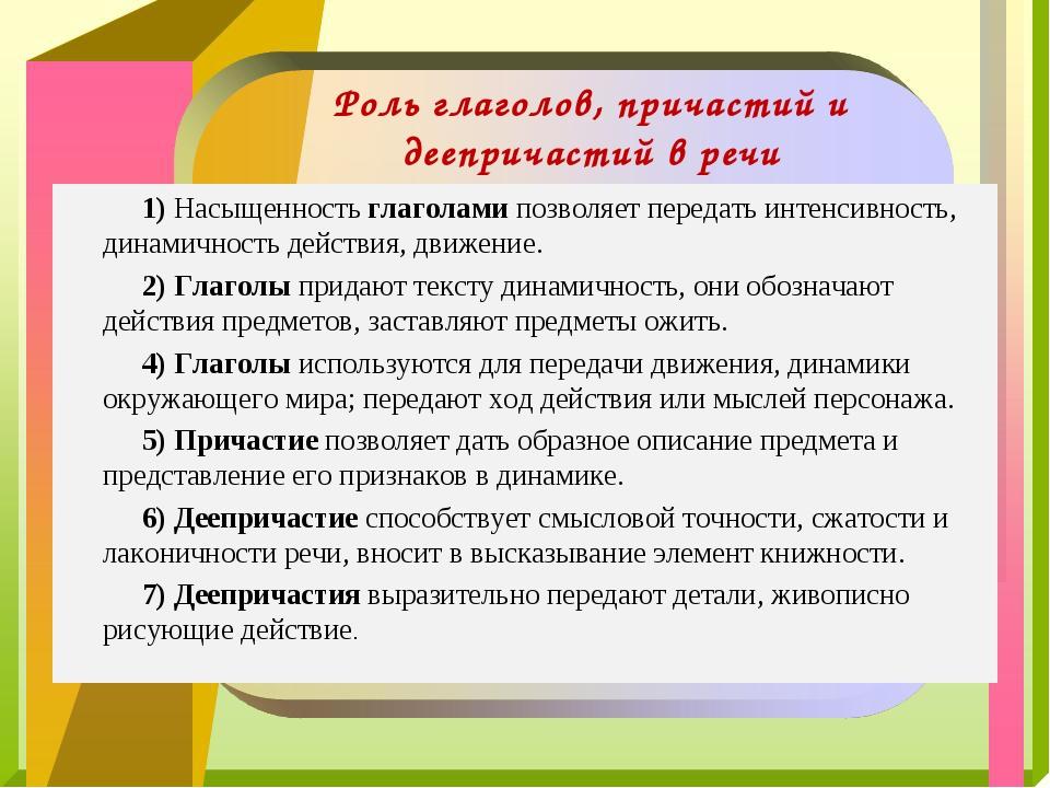 Роль глаголов, причастий и деепричастий в речи 1)Насыщенностьглаголамипозв...