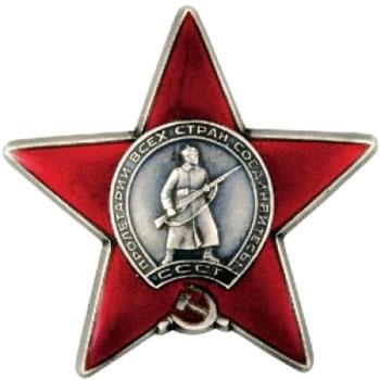 http://gdenashel.ru/ordenasssr/orden%20krasnoy%20zvezdi%201.jpg