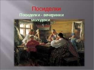 И.Куликов. Зимним вечером Посиделки - вечеринки молодежи. Посиделки