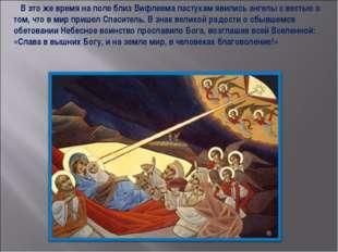 В это же время на поле близ Вифлеема пастухам явились ангелы с вестью о том,