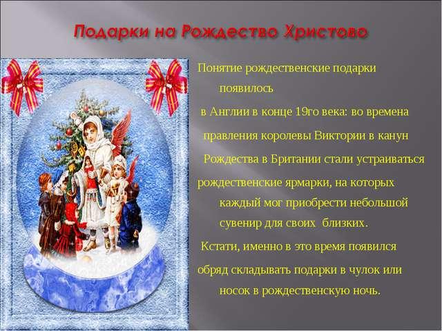 Понятие рождественские подарки появилось в Англии в конце 19го века: во време...